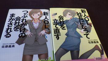 谷川会計総合事務所の谷川 俊太郎さんが2冊の本を貸してくださいました!