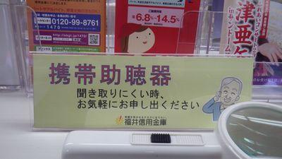 携帯助聴器と大きな虫眼鏡が福井信用金庫に常備されています。