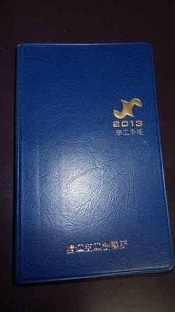 2013年の手帳を鯖江商工会議所さんから頂きました!