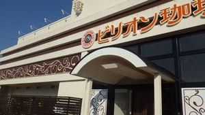 栄工務店近くに珈琲屋さんがあります。
