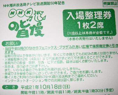 栄工務店新築父さんへ到着!NHK福井放送局テレビ放送開始50周年記念「NHKのど自慢」 入場券