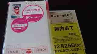 リフォーム母さんは、鯖江郵便局へ年賀状を買いに行きました!