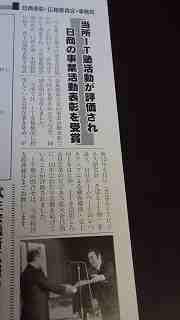 「さばえIT塾」の活動が、日本商工会議所から表彰される。