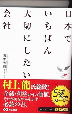 日本でいちばん大切にしたい会社坂本光司教授